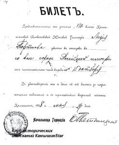 Билет Камышинской женской гимназии, выданный Лидии Портновой. 1908 год. Подпись начальницы Е. А. Пятницкой