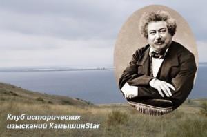 Александр Дюма и Волга у Камышина (колаж)