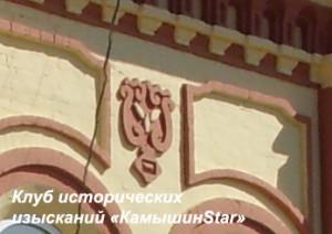 Герб Саратовской губернии на здании Камышинского духовного училища