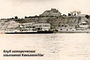Камышин. Середина XX века. Пассажирская пристань на Волге