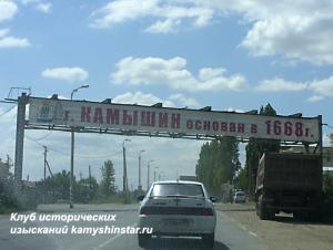 На въезде в Камышин с севера
