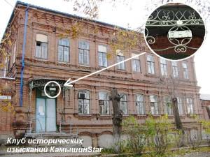 """Дом В. Н. Ткаченко. Наши дни. Схранилась табличка с иницалами владельца """"В.Н.Т."""""""