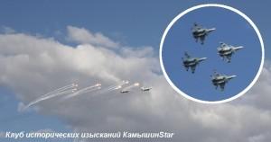 Камышин. Пролет пилотажных групп над городом в честь 100-летия А.П. Маресьева
