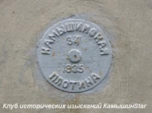 """Металлический медальон """"Камышинская плотина. 1936"""" на доме Якова Шнайдера"""