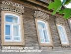 Камышин. Улица Гагарина. Прекрасные резные наличники