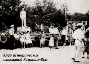 Камышин. Парк. Уникальная фотография, на которой сохранилась скульптура Сталина