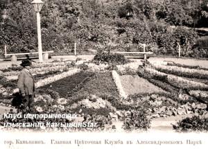 Главная клумба парка. (Ориентировочно 1907 год. Около клумбы - Отто Петерсон)