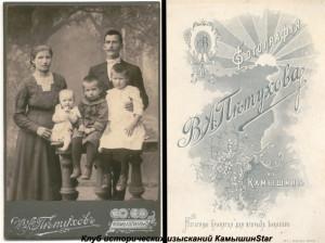 Семейный портрет. Лицевая и обратная сторона фотобланка. Фотограф В. А. Петухов. Размер «cabinet portrait». Начало XX века.