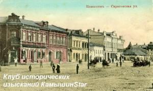 Камышин. Улица Саратовская (ныне Октябрьская). Начало XX века