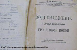 Доклад по водоснабжению Камышина, написанный профессором В.И. Ивановым. Киев. 1912 год.