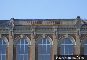 Надпись на школе № 4, хранящая историю Камышина