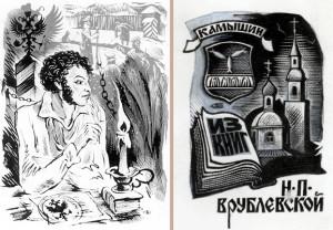 Работы Е. Синилова:  графика к «Пушкиниане» и экслибрис к книгам Н. П. Врублевской.