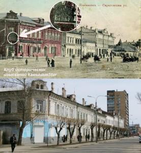 Камышин. Дом братьев Вебер (на переднем плане - на старинной открытке начала XX века и сегодня)